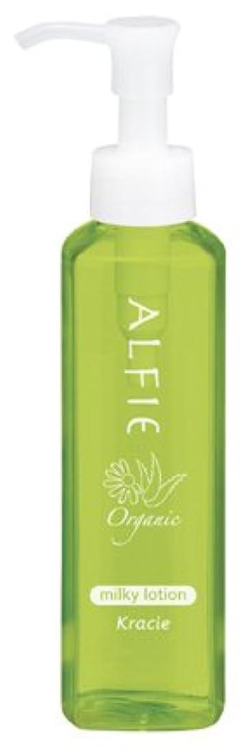 安心させるハードリングバーターkracie(クラシエ) ALFIE アルフィー ミルキィローション 乳液 詰め替え用 空容器無償 1050ml 1本(180ml)