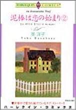泥棒は恋の始まり(2) (エメラルドコミックス Harlequin Comics Collect)