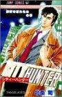 シティーハンター (第11巻) (ジャンプ・コミックス)