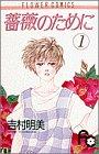 薔薇のために (1) (フラワーコミックス)の詳細を見る