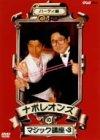 ナポレオンズのマジック講座3 パーティ編[DVD]