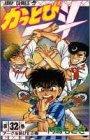 かっとび一斗 第32巻 (ジャンプコミックス)