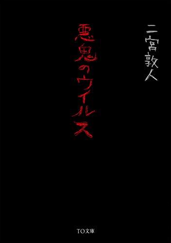 悪鬼のウイルス (TO文庫)