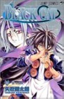 BLACK CAT 16 (ジャンプコミックス)