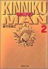 キン肉マン 2 (集英社文庫(コミック版))