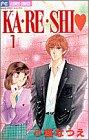 KA・RE・SHI (1) (少コミフラワーコミックス)