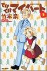 てけてけマイハート 2 (バンブー・コミックス)
