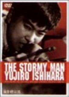 嵐を呼ぶ男 [DVD]