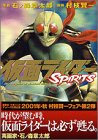 仮面ライダーSPIRITS (2) マガジンZコミックス