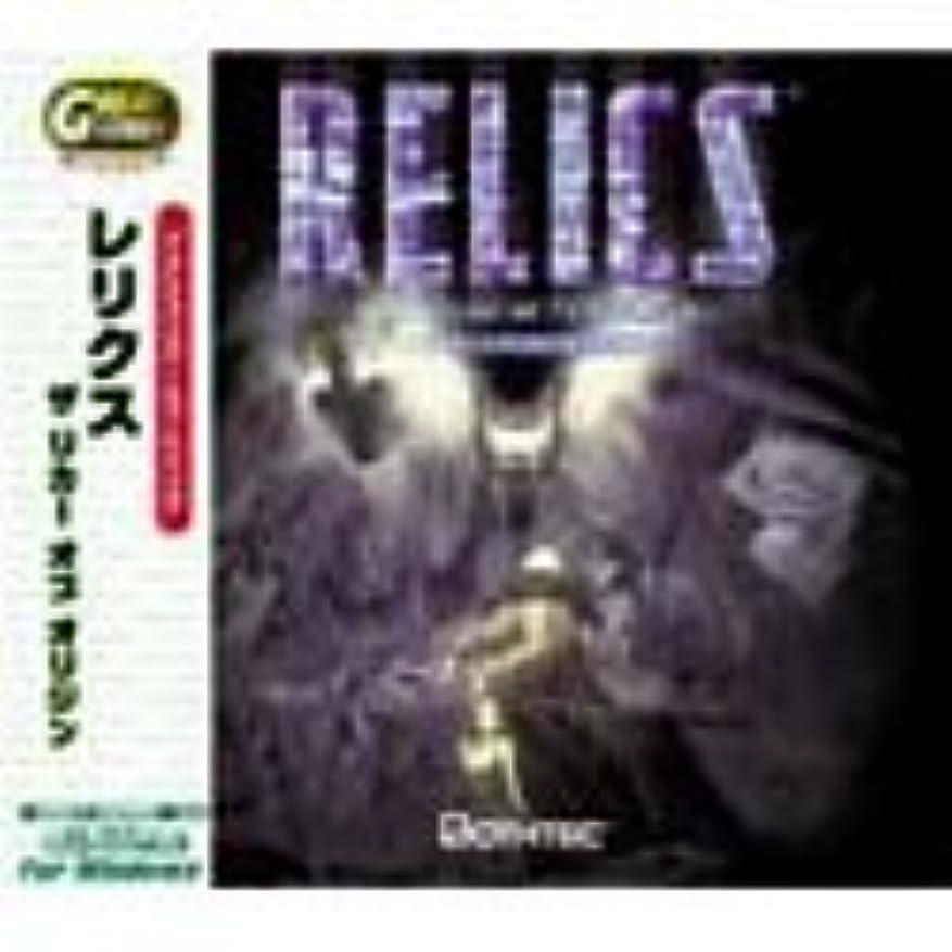 GREATシリーズ RELICS~The recur of ORIGIN~
