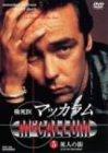検死医マッカラム 5 死人の街[DVD]