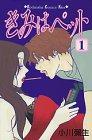 きみはペット(1) (KC KISS)