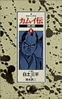 カムイ伝 (第2部8) (ゴールデン・コミックス)
