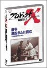 プロジェクトX 挑戦者たち Vol.7厳冬 黒四ダムに挑む ― 断崖絶壁の輸送作戦 [DVD]