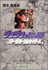 ジョジョの奇妙な冒険 14 Part3 スターダストクルセイダース 7 (集英社文庫(コミック版))