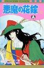 悪魔の花嫁 12 (プリンセスコミックス)