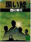 黒い鯱 (講談社文庫)