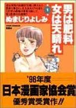 男は肥料女は天晴れ 1 (ジュールコミックス)