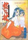 結びの杜 1 (ヤングキングコミックス)