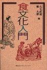 食文化入門 (栄養士テキストシリーズ)