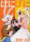 ぱにぽに 2 (ガンガンファンタジーコミックス)