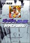 ジョジョの奇妙な冒険 23 Part4 ダイヤモンドは砕けない 6 (集英社文庫(コミック版))