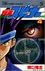 超速スピナー 第4巻 (てんとう虫コミックス)