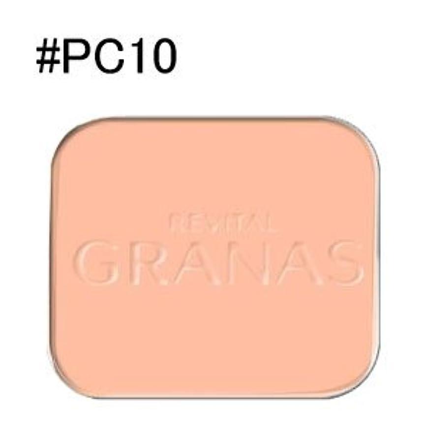 【資生堂 クリームファンデーション】 リバイタル グラナス ファンデーション パウダリー (PS) レフィルPC10