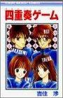 四重奏ゲーム (りぼんマスコットコミックス)