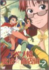 アベノ橋魔法☆商店街 Vol.2[DVD]
