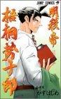 明稜帝梧桐勢十郎 9 (ジャンプコミックス)の詳細を見る
