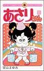 あさりちゃん (29) (てんとう虫コミックス)の詳細を見る