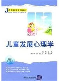 Teacher Education Textbook Series: Child Development Psychology