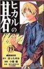 ヒカルの碁 19 (ジャンプコミックス)
