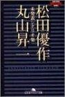 松田優作+丸山昇一 未発表シナリオ集 (幻冬舎アウトロー文庫)