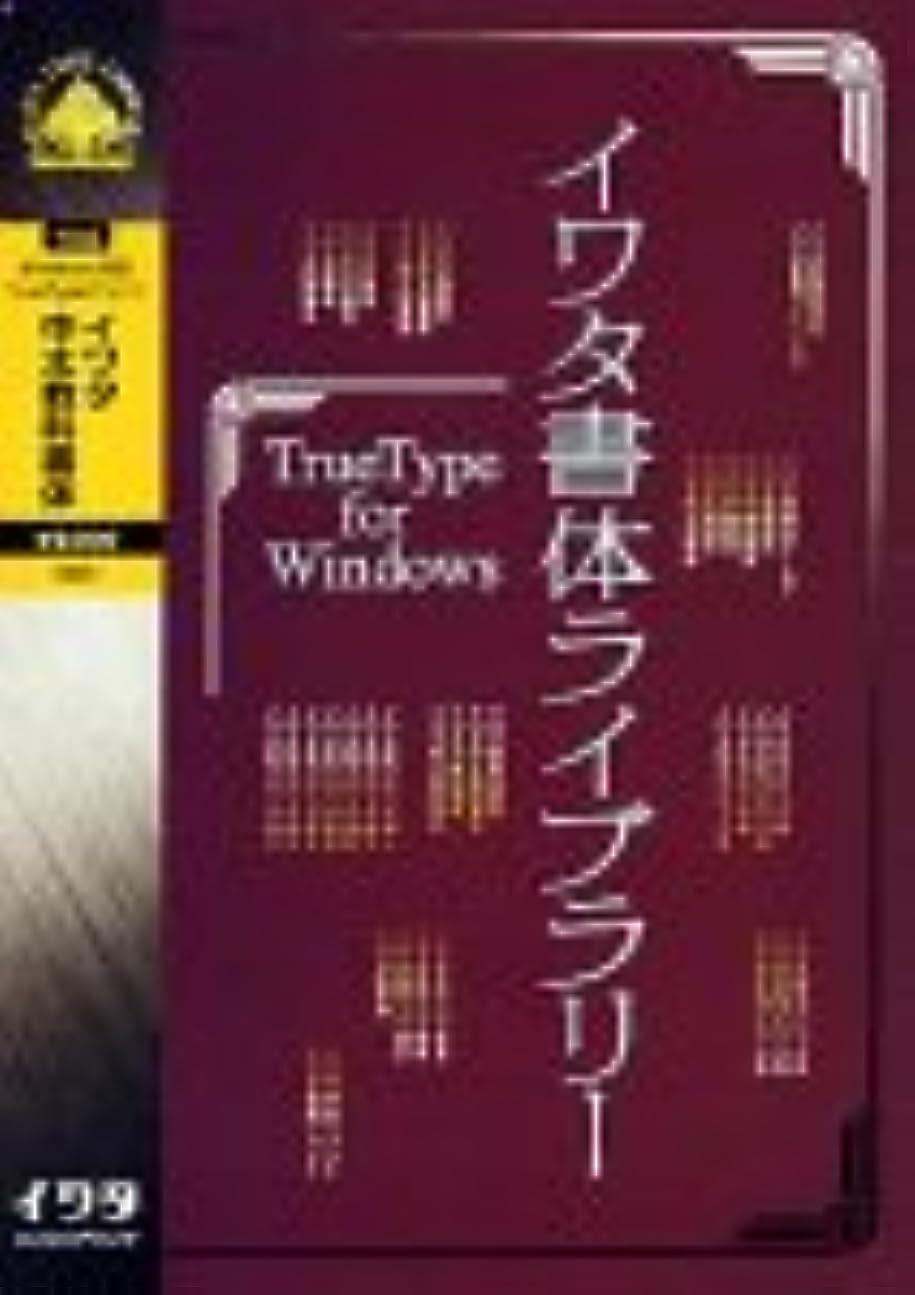 容器逃れる分析的なイワタ書体ライブラリー TrueType Font for Windows イワタ中太教科書体