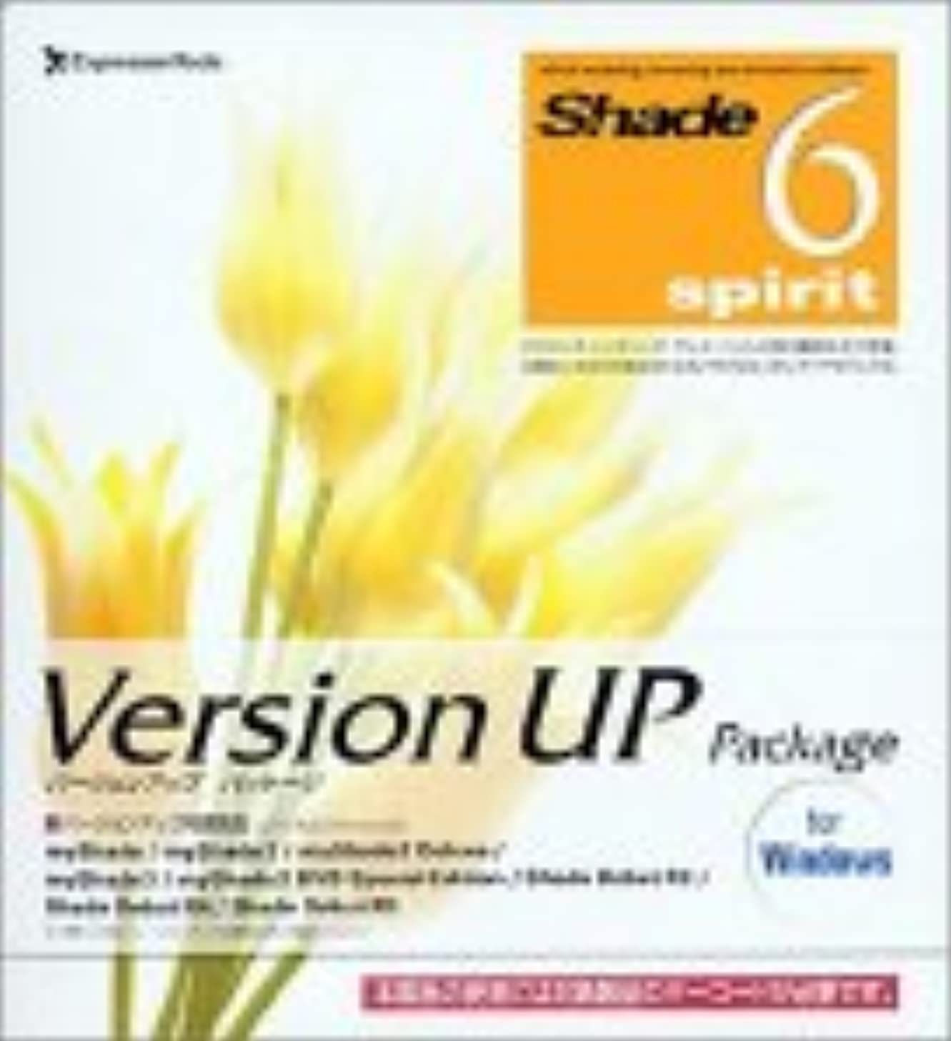 同じ子供時代有望Shade 6 spirit for Windows バージョンアップパッケージ