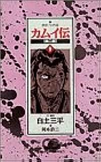 カムイ伝 (第2部9) (ゴールデン・コミックス)