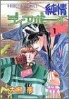 純情ディアボーイ 1 (プリンセスコミックス)