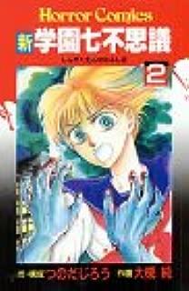 新・学園七不思議 2 (ホラーコミックス)