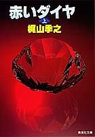 赤いダイヤ 上 (集英社文庫)
