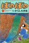 ぼのぼの (10) (Bamboo comics)の詳細を見る