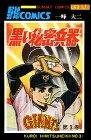 黒い秘密兵器 第3巻―大長編野球コミックス (サンデー・コミックス)