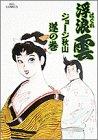 浮浪雲: 遂の巻 (49) (ビッグコミックス) - ジョージ秋山