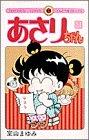 あさりちゃん (21) (てんとう虫コミックス)の詳細を見る
