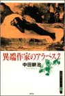 異端作家のアラベスク (中田耕治コレクション)