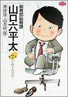 総務部総務課 山口六平太: それぞれの夢 (7) (ビッグコミックス)