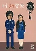 時効警察 5巻 [DVD]