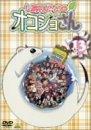 しあわせソウのオコジョさん(13)[DVD]