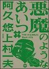 悪魔のようなあいつ (下) (ニュータイプ100%コミックス―comic新現実アーカイブス)